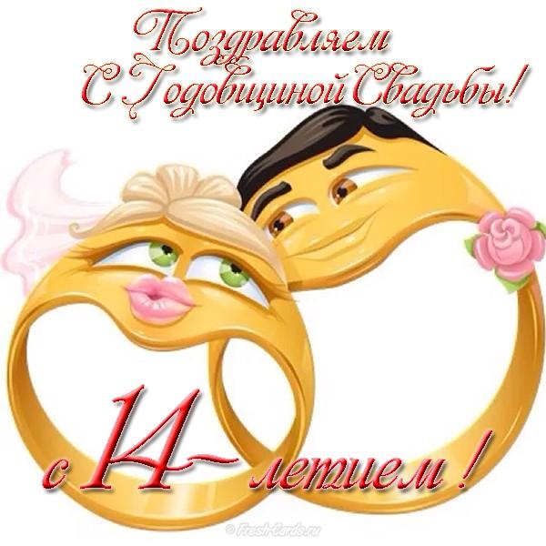 Поздравление с 11 годами свадьбы мужу