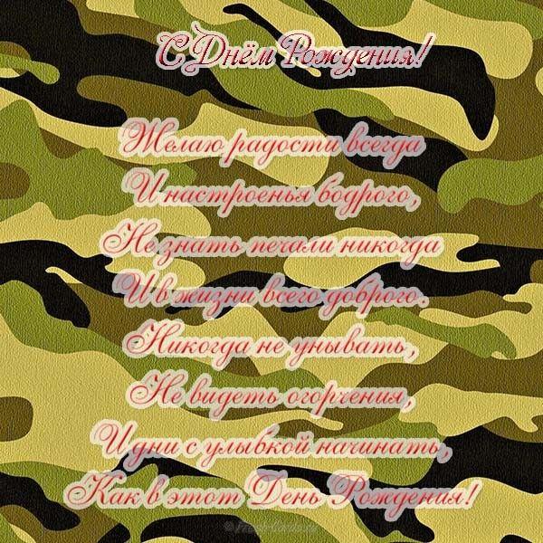 поздравление человека в армии является одним наиболее
