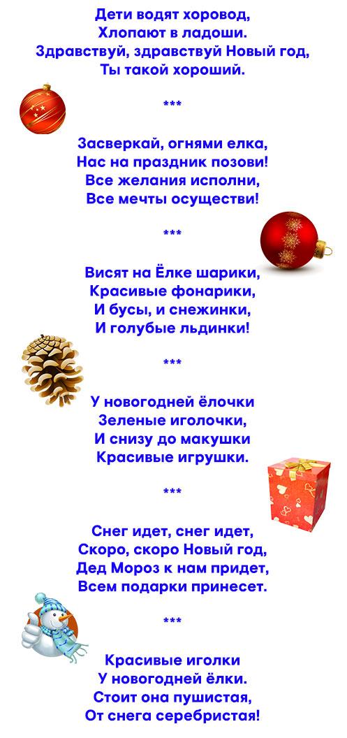 Стихи для детей 3 лет на новый год короткие