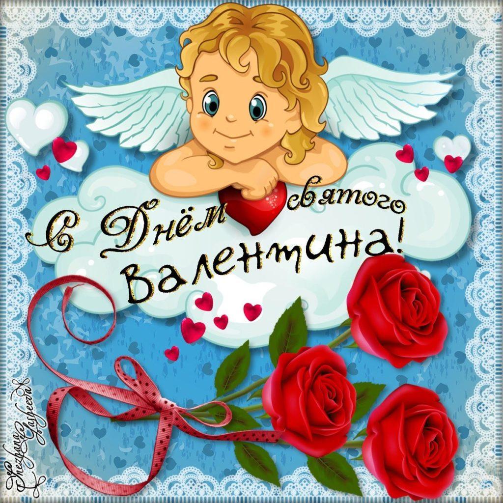 Стихи-поздравления c Днем святого Валентина (14 февраля)