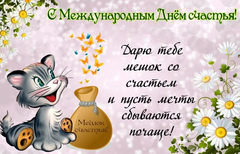 Поздравления на День счастья и любви