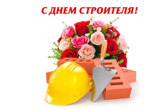 Короткие поздравления с Днем строителя в стихах