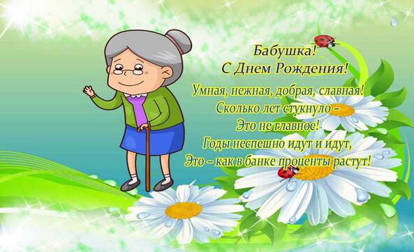Поздравления с днём рождения бабушке от внуков в стихах
