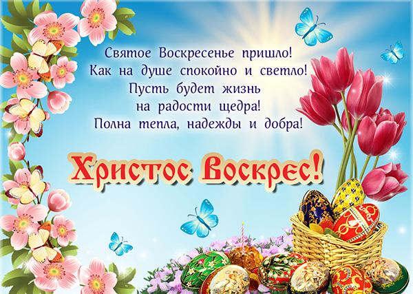 Красивые стихи поздравления c Пасхой (Воскресение Христово)