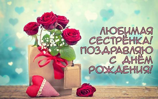 Стихи поздравления c днем рождения, сестренке