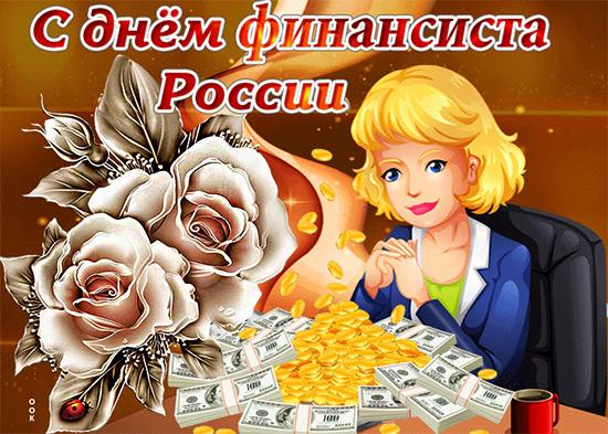 Смс поздравления с Днем экономиста в России (30 июня)