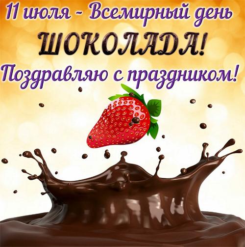 Смс поздравления со Всемирным днем шоколада (11 июля)
