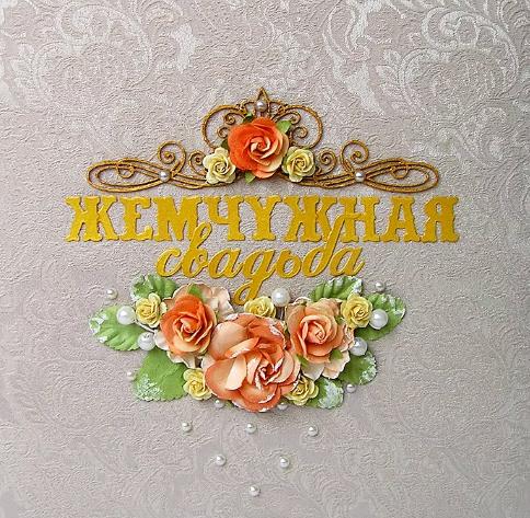 Смс поздравления с Жемчужной свадьбой (30 лет совместной жизни)
