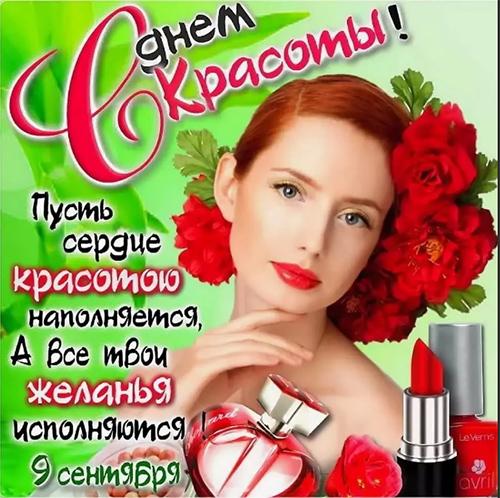 Открытки и поздравления с Международным днем красоты короткие