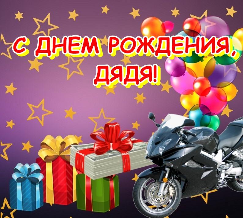 С днем рождения дяде открытки с пожеланиями