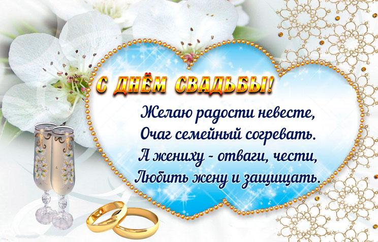 Свадебные пожелания молодоженам от коллег по работе
